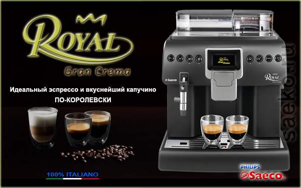 Saeco Royal Gran Crema Black - �������������� ����������